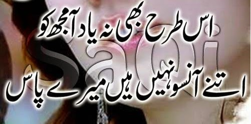 Poetry Romantic Lovely Urdu Shayari Ghazals Babys P O Wallpapers Calendar Urdu Poetry Sad Quotes Romantic Love Quotes Shayari