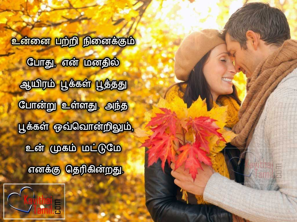 Picture With Happy Love Quotes For Her In Tamilunnai Patri Nenaikumpothu En Manathil Aayieram Pookal Poothathu
