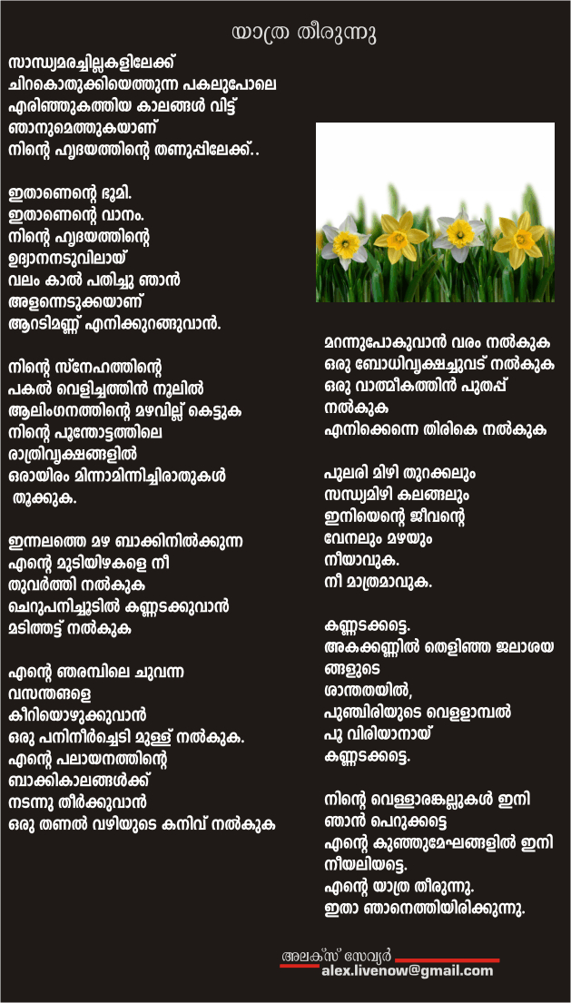 Love Poems Malayalam Malayalam Love Poem