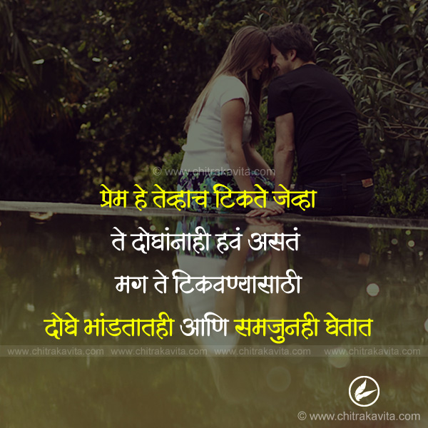 Love Relation Marathi Suvichar