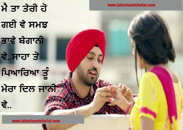 Hd Love Wallpapers Punjabi