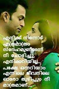 Love Failure Feelings Quotes In Malayalam Malayalam Fb Image Share