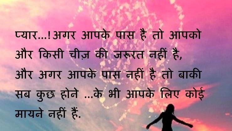 Hindi Shayari Love Messages Hindi Shayari Dosti In English Love Romantic Image Sms P Os Impages Pics Wallpapers