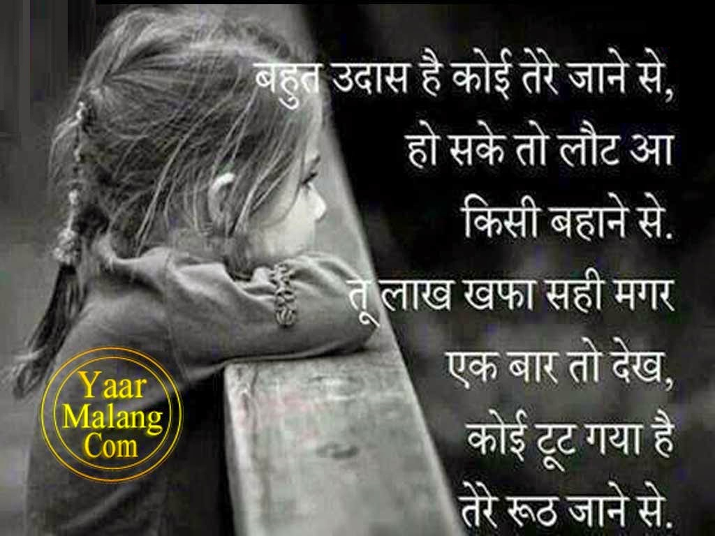 Quotes On Love And Care In Hindi Sad Love Quotes For In Hindi Fnobjmaz