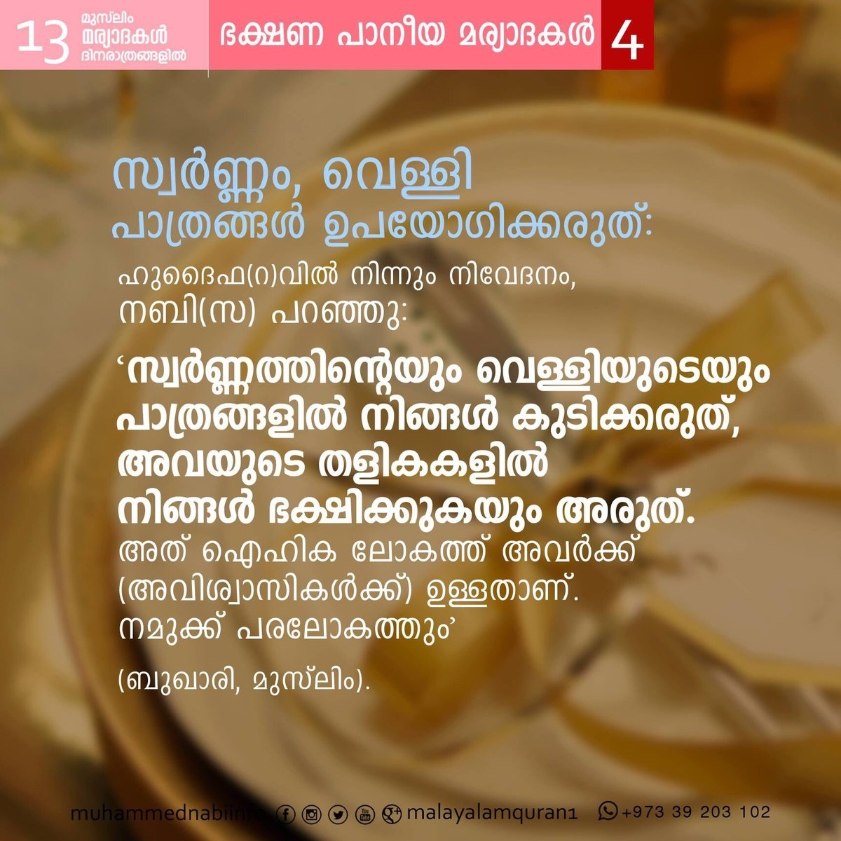 Quran Quotes Life In Malayalam Quran Quotes Love In Malayalam Gallery For Islamic Picture