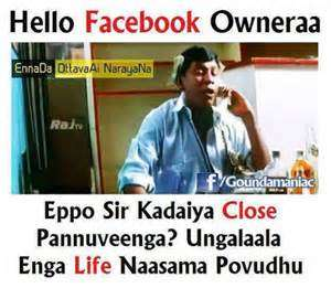 Download Latest Very Funny Images Fb Uploadstatus Facebook Vadivelu