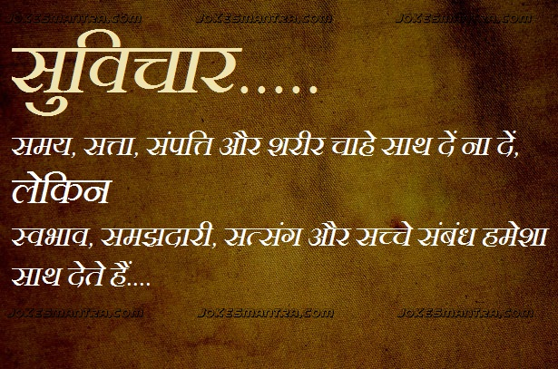 Hindi Quotes On Relationship With Wallpaper