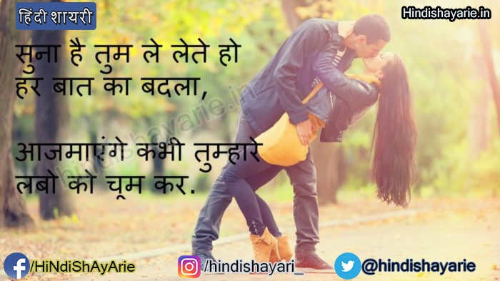 Romantic Love Shayari In Hindi Ishq Shayari Mohabbat Shayarie