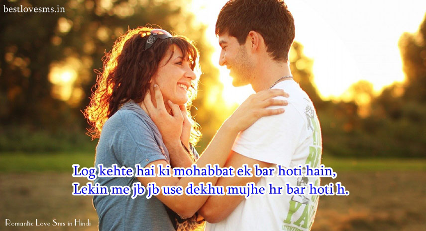 Romantic Love Sms