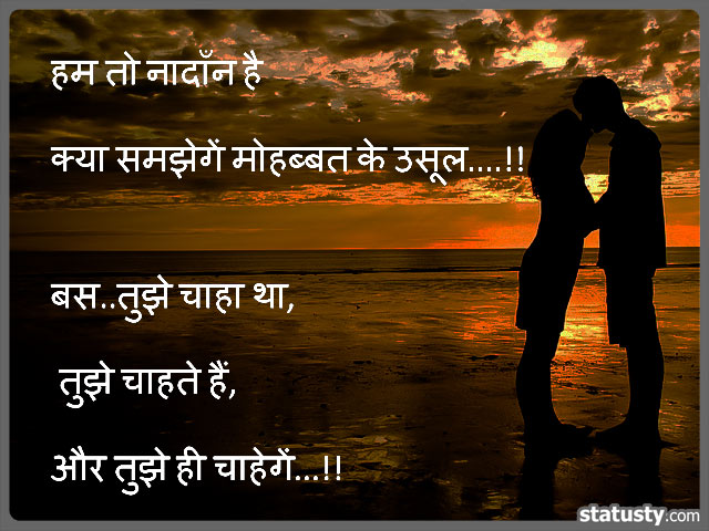 Love Hindi Quotes