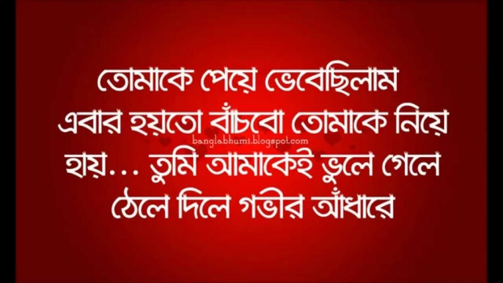 Sad Life Quotes And Sayings That Make You Cry Bengali Sad Love Quotes That Make You