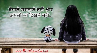 Hindi Sad Love Sms