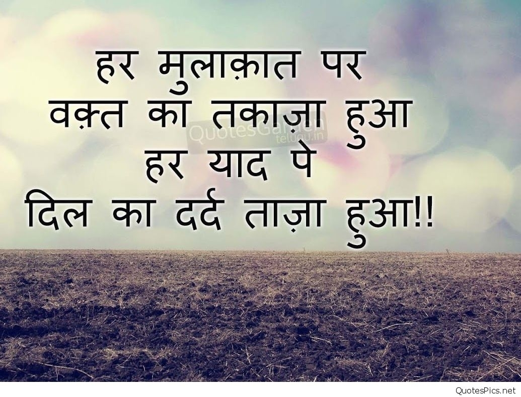 Sad Love Quotes For Boyfriend In Hindi Best Hindi Quotes In English