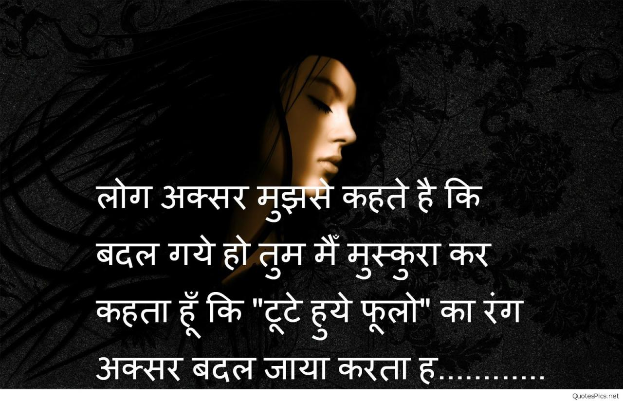 P Os Of The Sad Love Quotes For Girls In Hindi