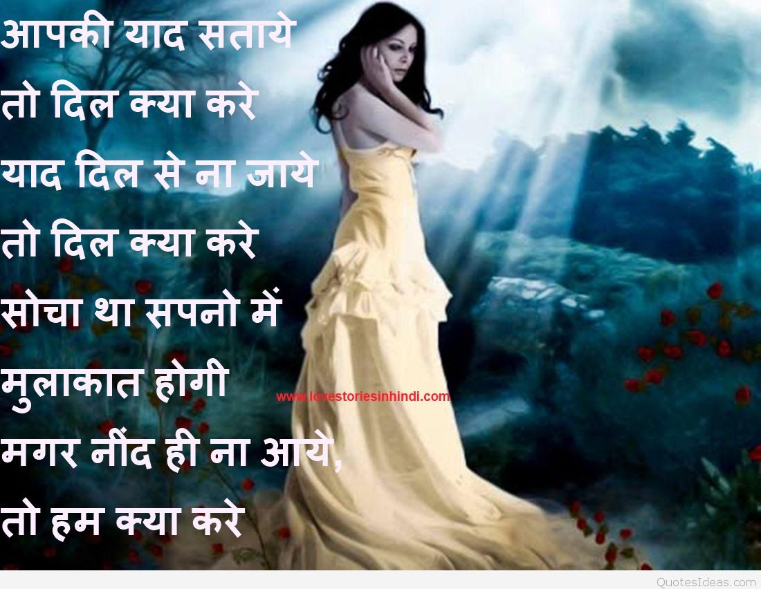Love Quotes For Your Boyfriend Hindi Hover Me