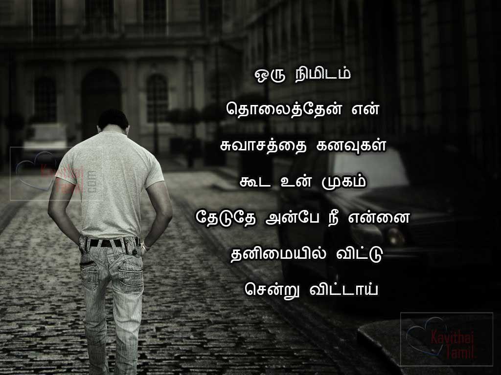 Sad Picture With Love Breakup Quotes In Tamiloru Nimidam Tholaithen En Suvasakanavugal Kuda Un Mugam