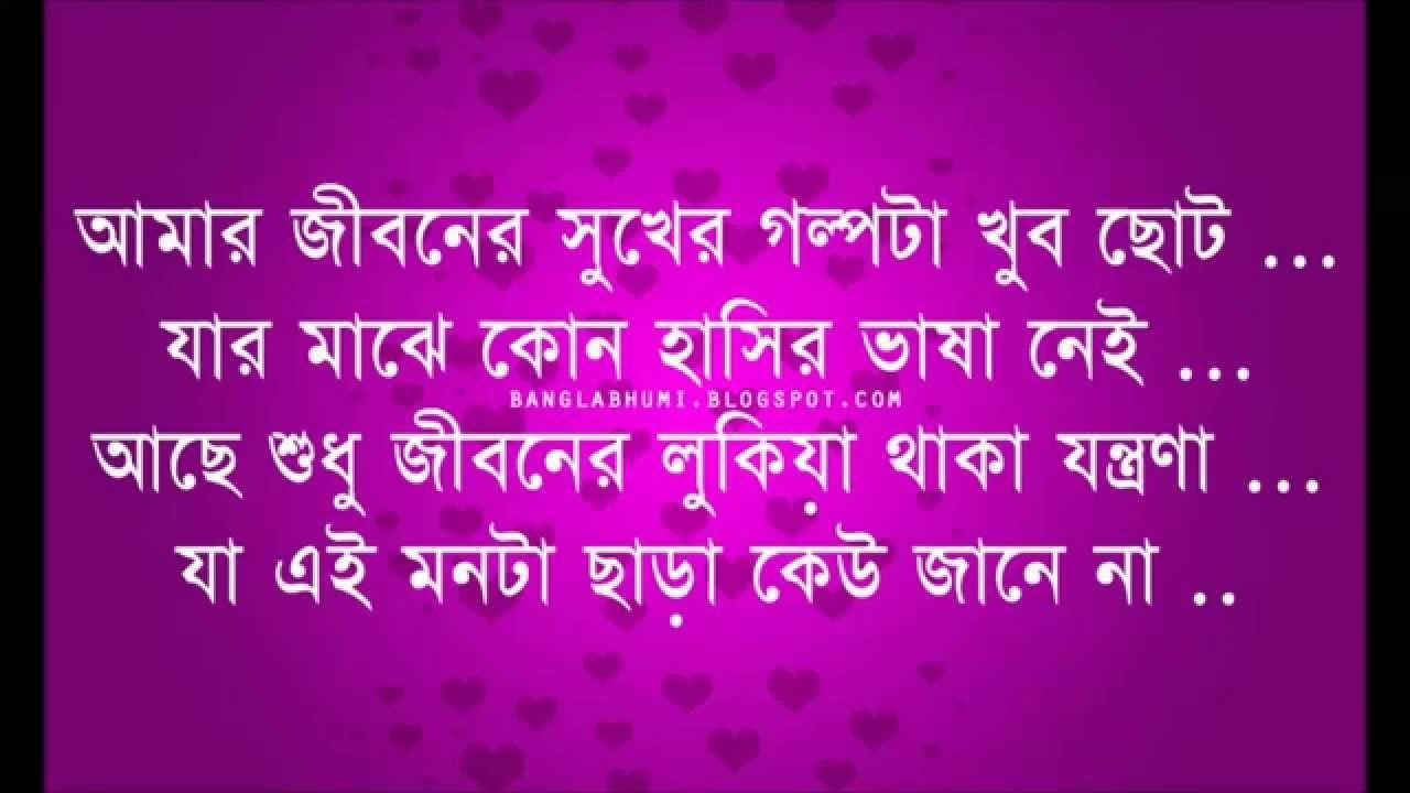Sad Quotes Love In Bengali Sad Love Quote Hoyto Besi Chayechi Bole Sob