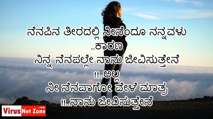 Kannada Love Quotes Imagesdeep Love Quotes Images In Kannadakannada Life Love Quotes Imageskannada Lonely Feeling Imageskannada Love Break Up Quotes