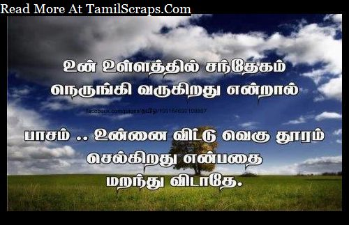 Truthful Tamil Quotes On Love Breakup With Pictures