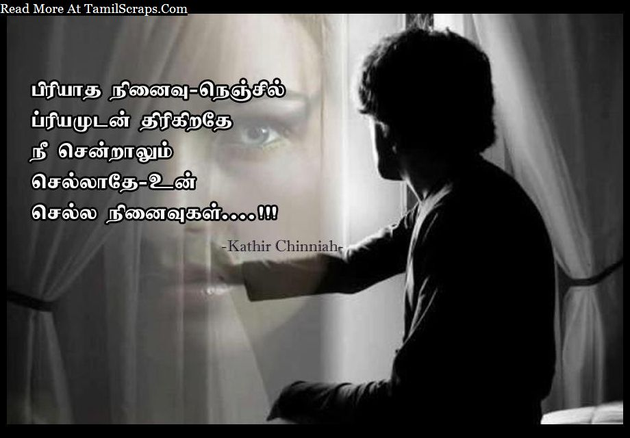 Heart Touching Tamil Quotes On Love Break Up With Images