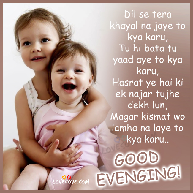 Good Evening Quote Pictures Wishes Images So Cute