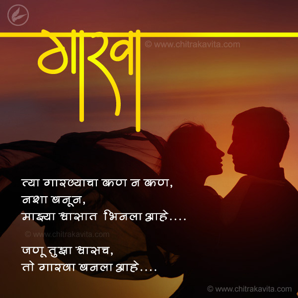 Sparsh Gaarva Marathi Kavita