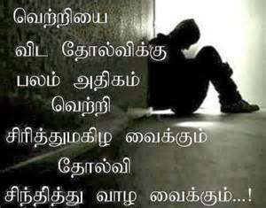 Love Quotes In Tamil Sad Love Quotes For Her For Him In Hindi P Os