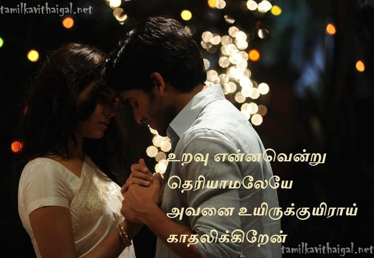 Tamil Poems Love