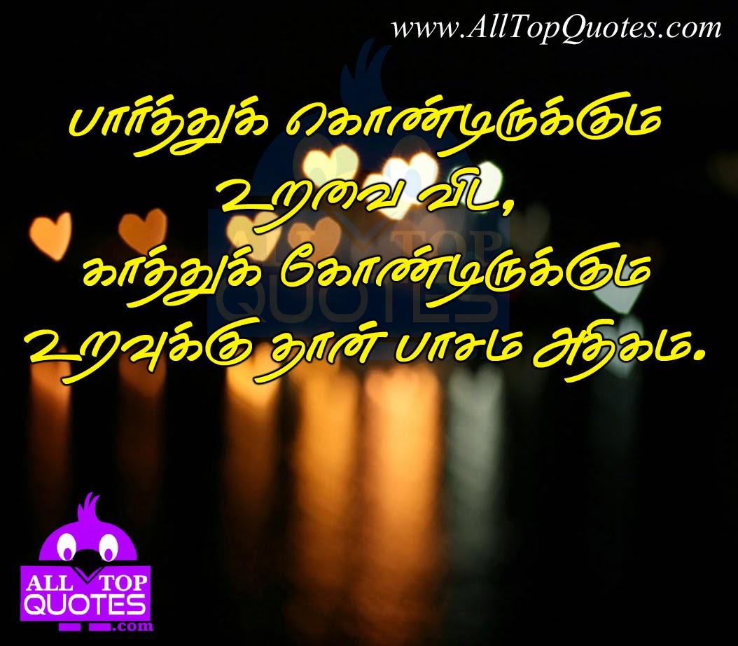 Her Tamil Love Quotes Images