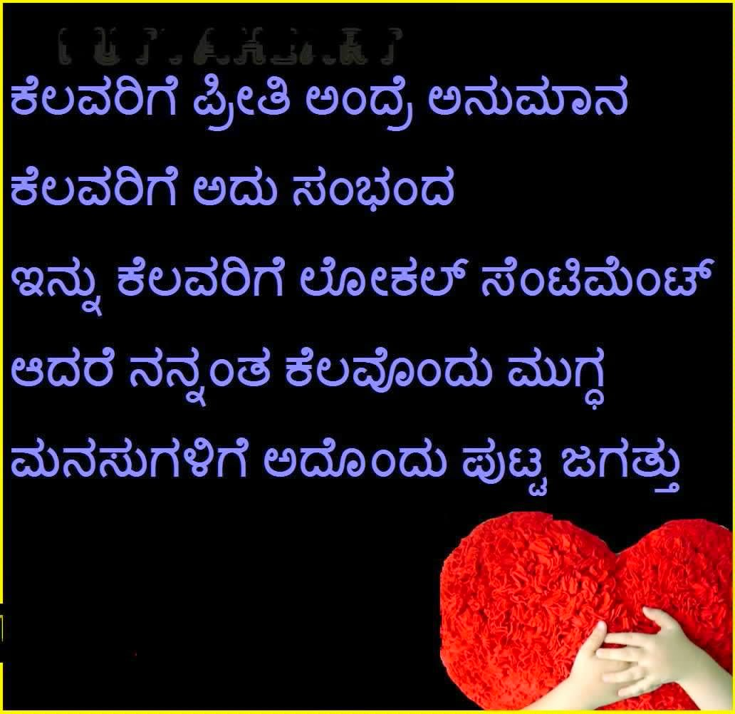 Love Quotes In Kannada Sms Hover Me