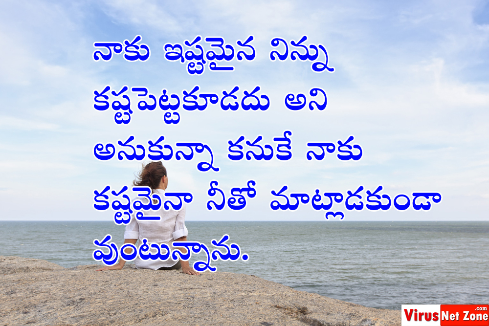 Love Quotes For Telugu Hover Me