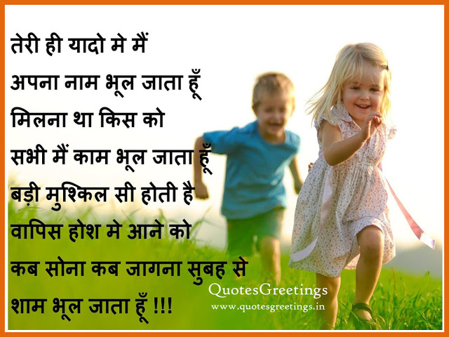 Teri Yaadon Mein Hindi Love Shayari For Girlfriend