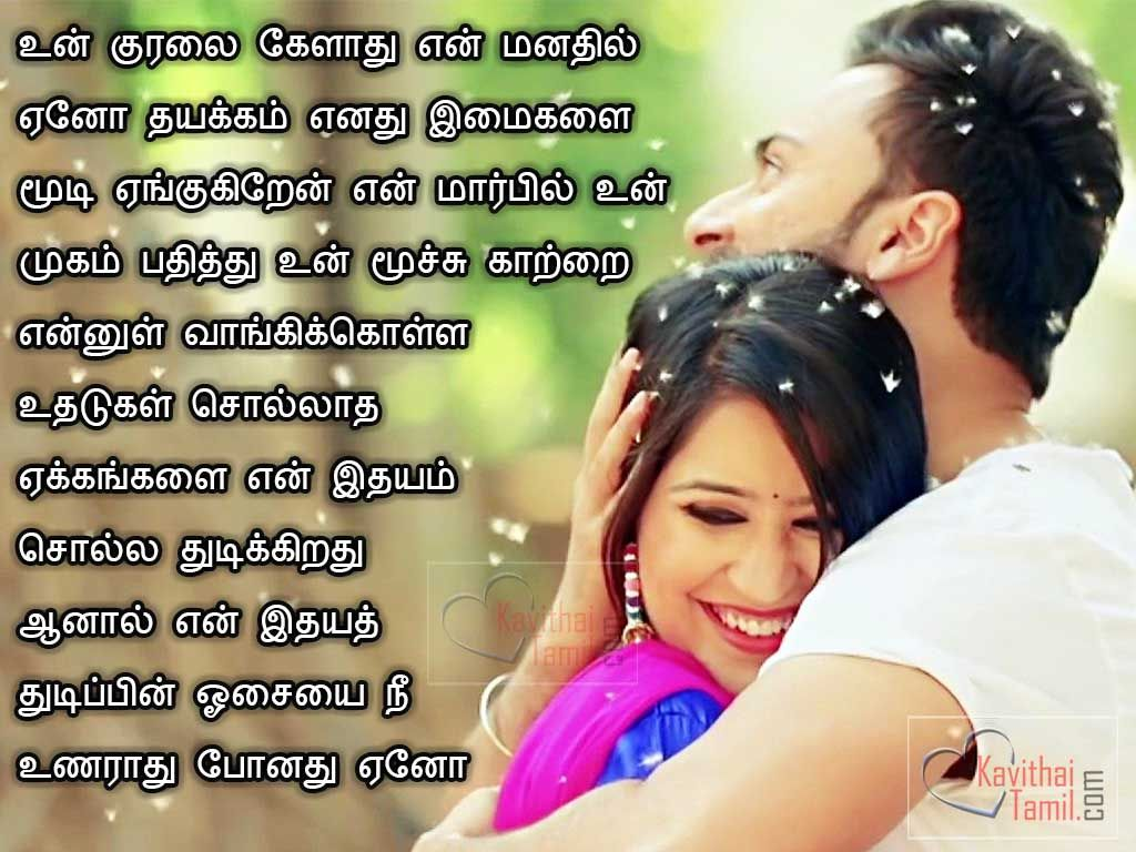 True Love Feeling Lonely Quotes In Tamil For Herun Kuralai Kelaathu En Manathileno Thay M Enathu Emaigalai