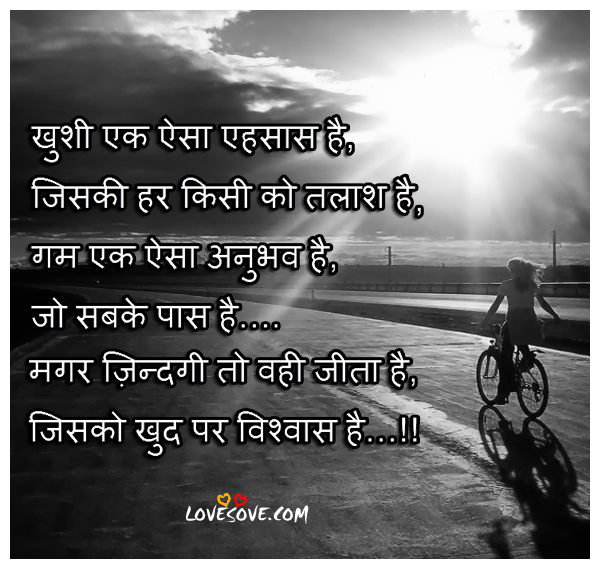 Trust Quotes In Hindi Instasayings