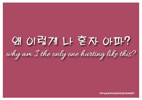 Korean Love Quotes Korean Quotes Korean Lyrics Asian