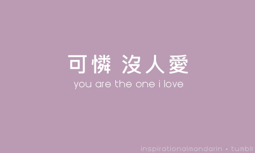 Quote Love Chinese Chinese Quotes Love Tumblr Image At Relatably