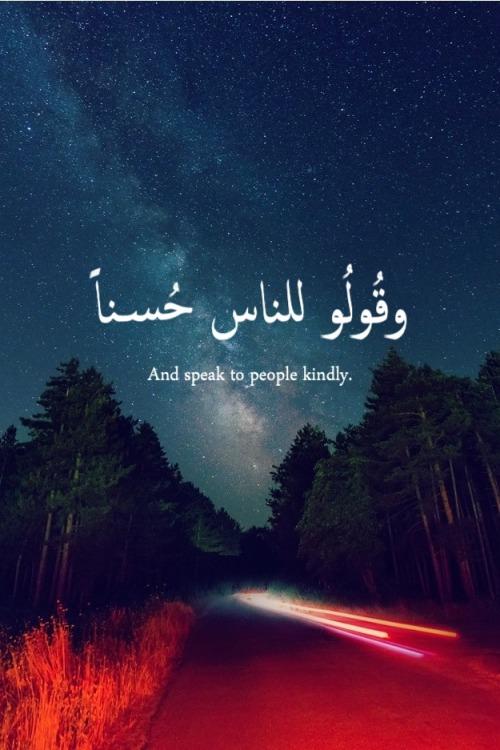 Al Quraan Surat  Al Baqarah Part Of Verse