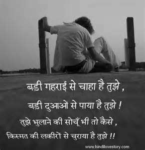Sad Love Quotes For Boyfriend In Hindi Image Quotes At Relatably Com