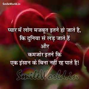 Best Pyar And Love Thoughts Quotes Sayings In Hindi