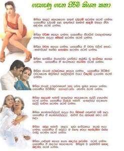 Sinhala Jokes Sms Funny Sinhala Sms Sinhala Love Sms Holiday And