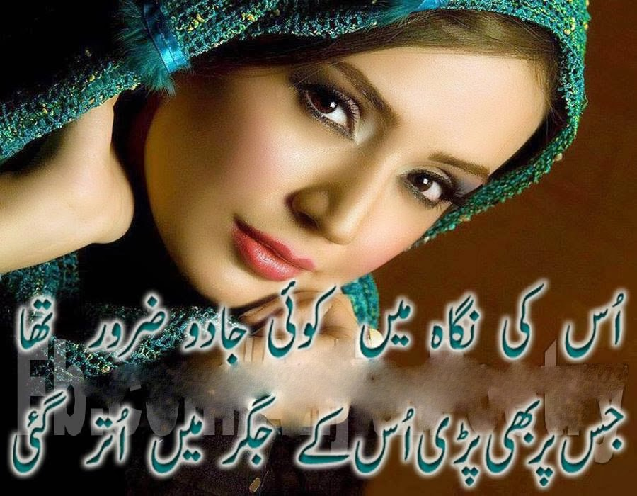 Urdu Sad Love Poetry Shayari Beautifull Girl Image Pictures