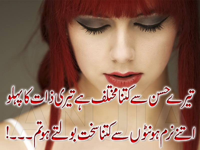 P O Poetry In Urdu Lovely And Romantic Poetry Quotes In Urdu