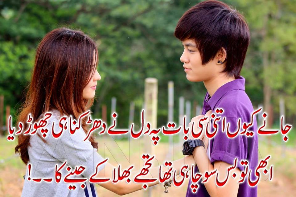 Top Urdu Poetry On Sad Love Quotes Best Shayari For Some One Special Lovers Before This Post I Have Shared Some Lovely Urdu Poetry On Love