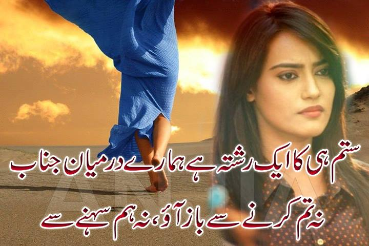 Urdu Poetry About Love Quotes So Azaizing Shayari Is Always Recited And The Beloved Are Appreciated For Their Beauty And Nature