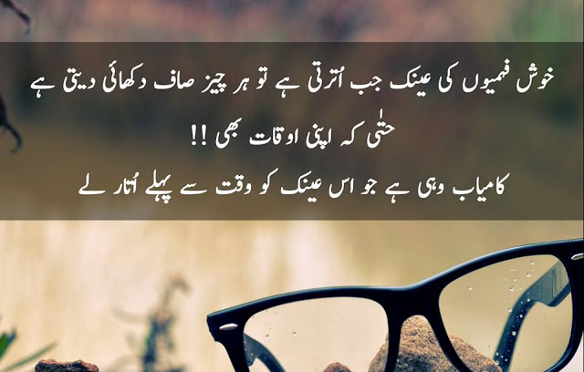 You Will Eventually Achieve What You Struggle For If You Keep On Working Hard For Your Dreams There Are Some Beautiful Urdu Quotes For You That Will Give