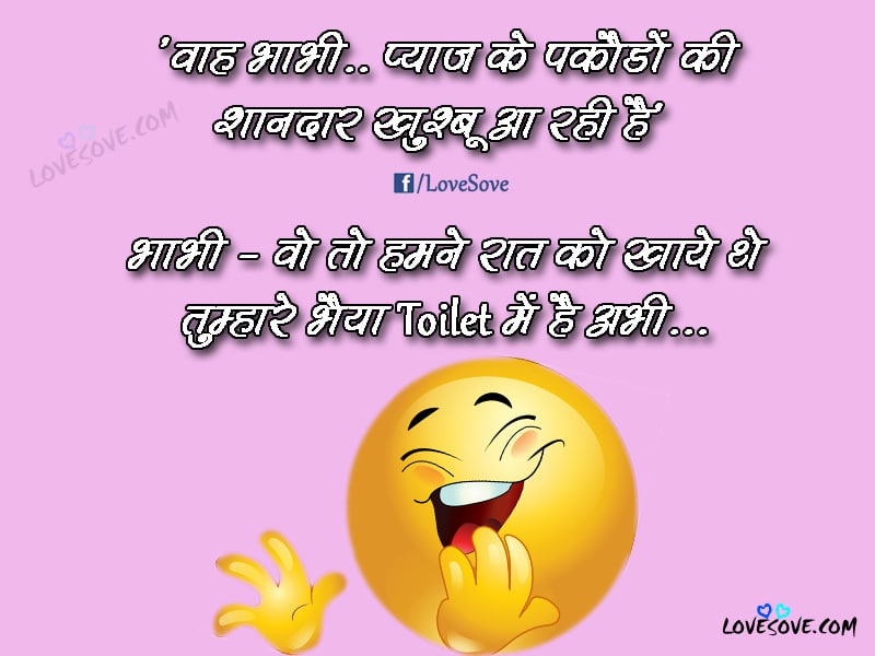 Hindi Funny Jokes Images Wallpapers Funny Shayari Funny Images For Facebook Friends