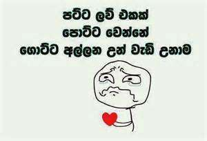 Latest Sinhala Joke P Os Love Storyes Sinhala Comment P Os