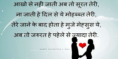 Love Quotes For Husband In Hindi With Images Best Quote