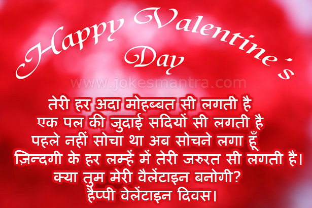 Valentine Day Special Quotes In Hindi Valentine Day Propose Shayari