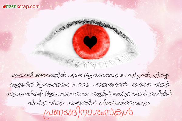 Malayalam Quote Images Good Quotes Word Funny Short Cute Best Loving Special Hy Valentines Day